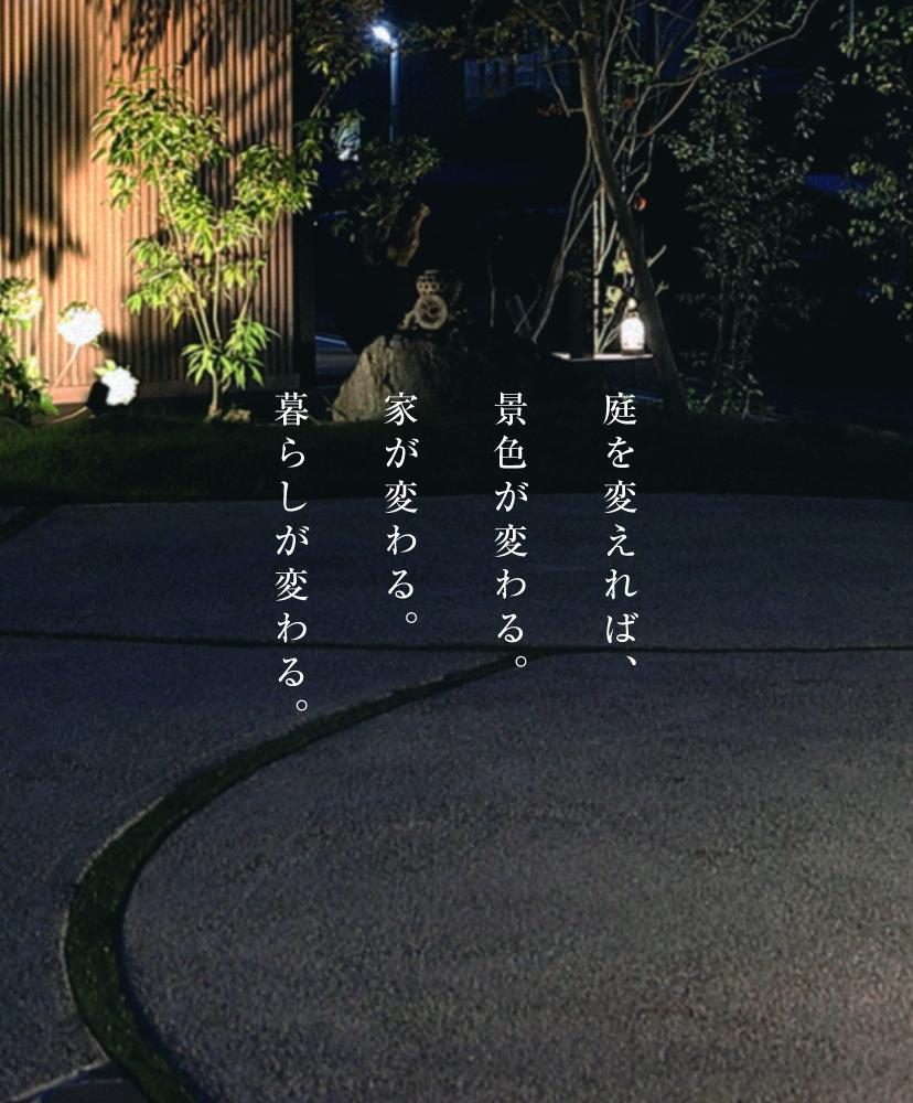 TAKAHASHI / 株式会社高橋造園メインビジュアルスライダー1