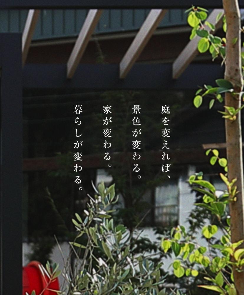 TAKAHASHI / 株式会社高橋造園メインビジュアルスライダー2