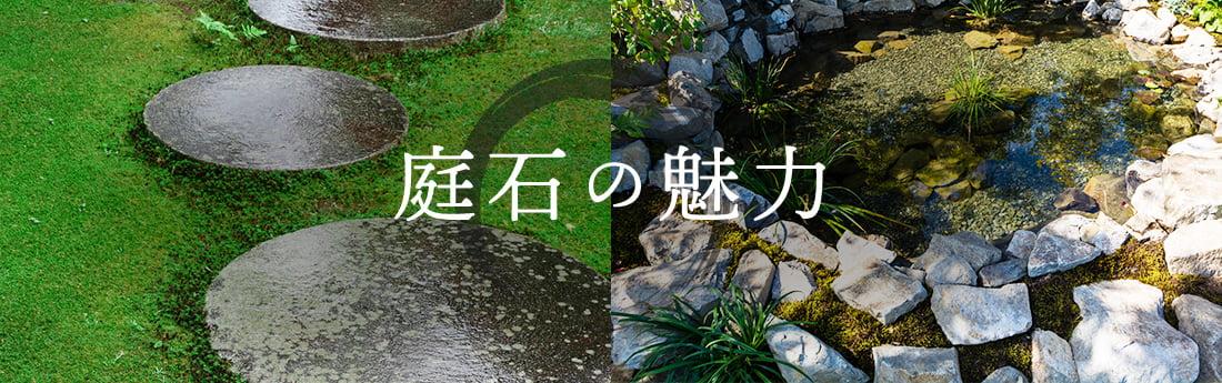 庭石の魅力